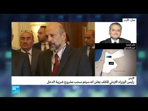 العرب اليوم - صندوق النقد الدولي قدم توصيات للأردن