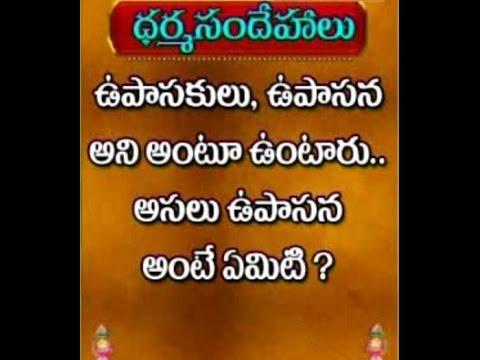 What does Upasana Mean   Dharma sandehalu - Episode 528_Part 2