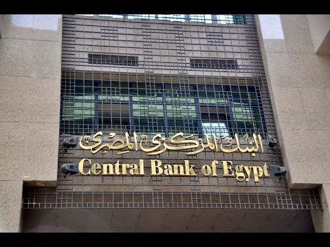 أسعار الفائدة في 8 بنوك بمصر بعد قرار البنك المركزي