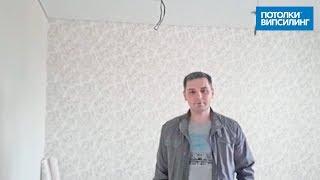 Бесшовный потолок 20 м<sup>2</sup>