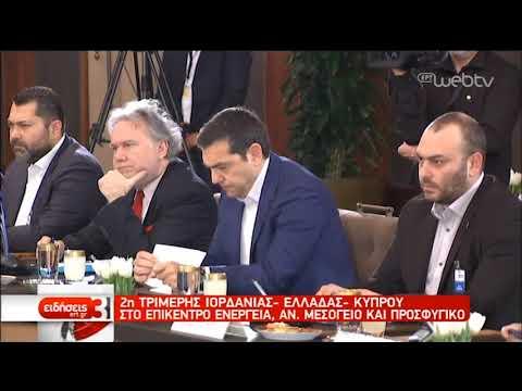 Τριμερής Ιορδανίας- Ελλάδας- Κύπρου | 14/4/2019 | ΕΡΤ