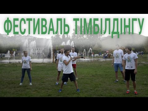Перший фестиваль тімбілдінгу відбувся у Черкасах