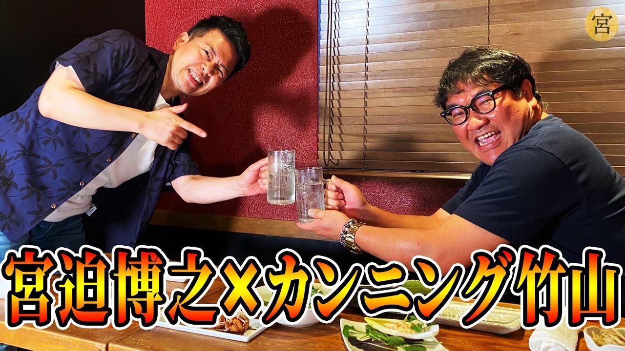 ぶっちゃけ過ぎ!宮迫×竹山の飲み屋トークがおもしろい