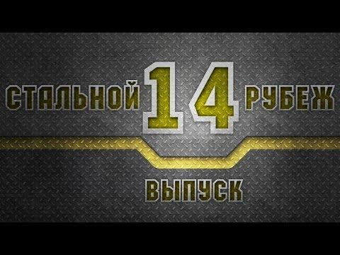WoT - Стальной рубеж №14 Новости и тактики. via MMORPG.su