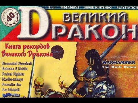 Игровое чтиво - Великий дракон #40