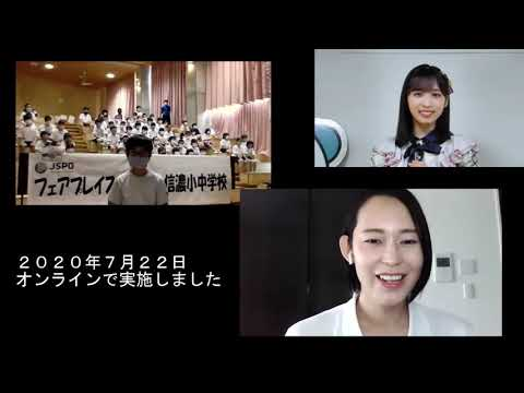 【JSPOフェアプレイスクール】