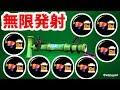 無限発射できる竹を使ってみた【スプラトゥーン2】