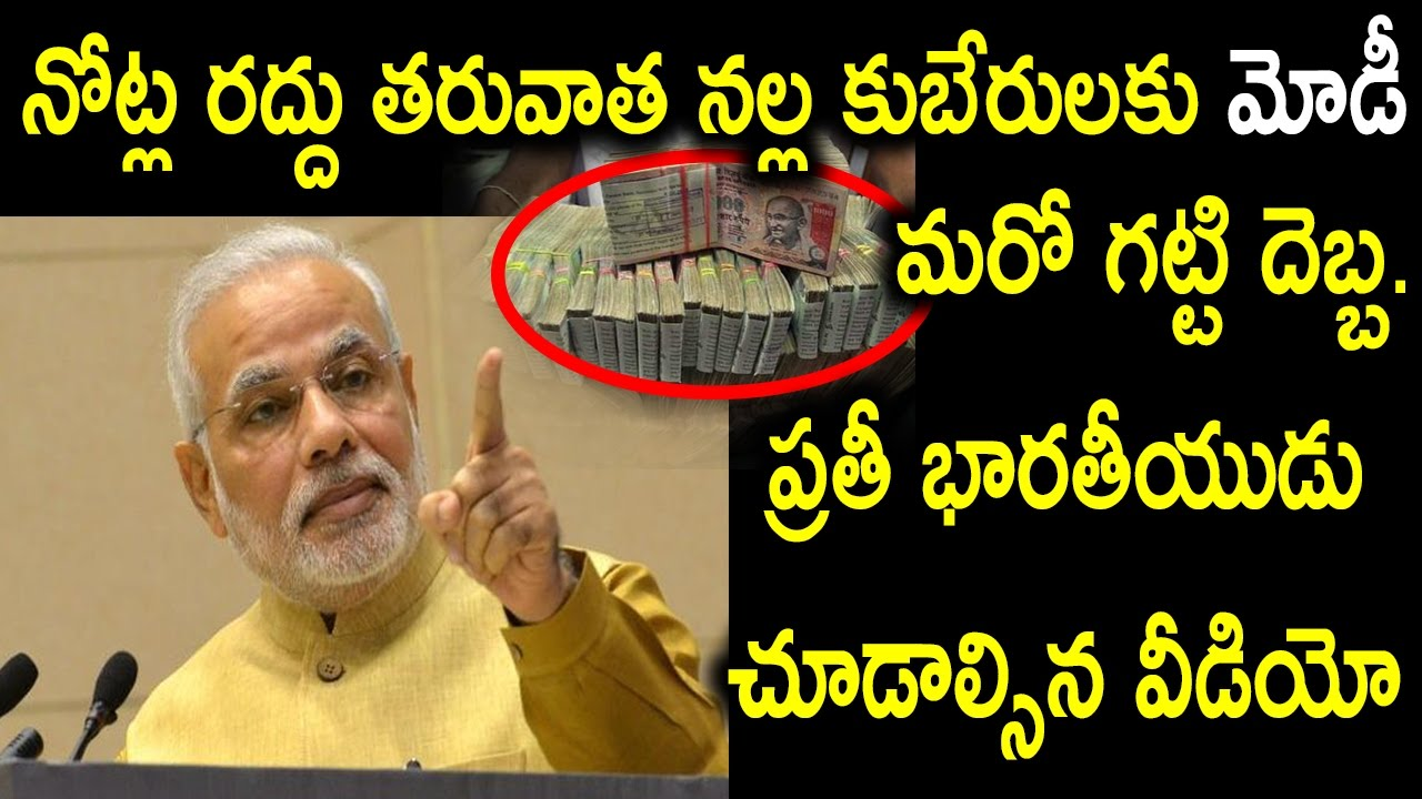 Currency Ban Modi one more Step Forward to Stop BlackMoney