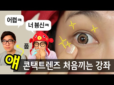(ENG) 콘�트 렌즈 �는법 알려주는� 복창터� (feat.박PD) When you put on contact lens very first time