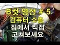 [B컷 영상#5] 케이스 쿨러 소음 집에서 직접 고쳐볼까요^^