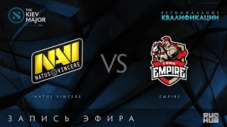 Natus Vincere vs Empire, Kiev Major Quals СНГ [Adekvat]