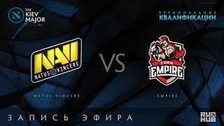 Natus Vincere vs Empire, Kiev Major Quals СНГ [Adekvat]