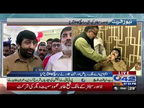 ایم این اے ملک ریاض،شاہد قادر نے نئی لاہورسینٹر برانچ کا افتتاح کردیا