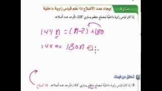شرح منهج الرياضيات اول ثانوي درس زوايا المضلع (2)