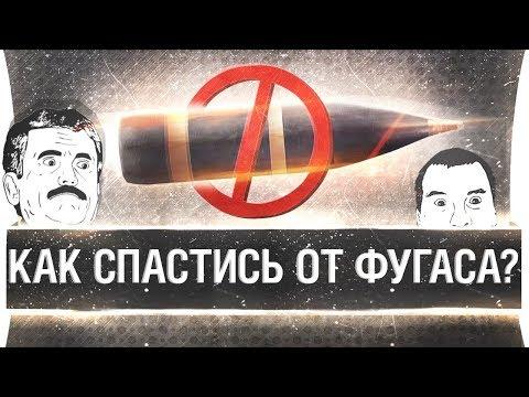 КАК СПАСТИСЬ ОТ ФУГАСА ⚠️ Вся правда о подбое от DeSeRtod (видео)