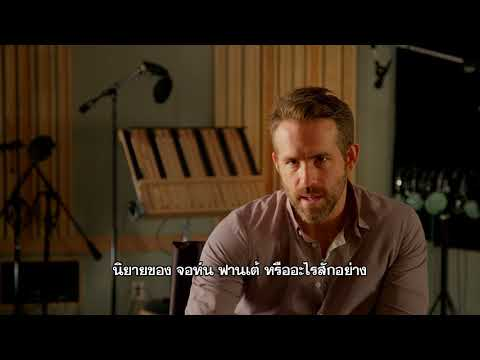 Deadpool 2 - Ryan Reynolds Interview (ซับไทย)