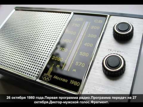 26 октября 1980 г.Первая программа радио.Программа передач на 27 октября. (видео)