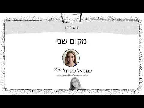 Культурный мост: русский-иврит. Третий сезон