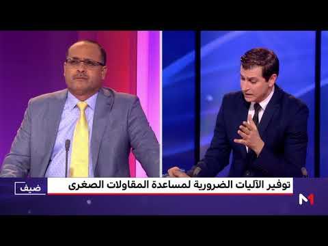 العرب اليوم - شاهد: مساهمة المقاولات الصغرى في النسيج الاقتصادي والاجتماعي