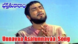 Bhakta Tukaram Songs - Unnavaa Asalunnavaa Watch More Latest Movies @ https://www.youtube.com/user/GaneshVideosOfficial/videos?view_as=public Movie: Bhakta T...