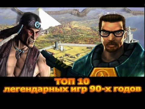 ТОП-10 легендарных игр 90-х годов