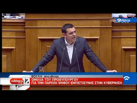 Α. Τσίπρας: Η Ελλάδα του 2019 είναι μια άλλη χώρα από εκείνη που παραλάβαμε το 2015 | 15/01/19 | ΕΡΤ