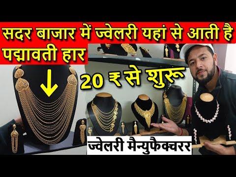 ज्वेलरी ख़रीदे मैन्युफैक्चरर से | Kundan, Rubi, American Diamond Jewellery | 20 की ख़रीदे 200 की बेचे