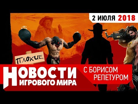 ПЛОХИЕ НОВОСТИ: Red Dead Redemption 2 на ПК, Serious Sam 4, Fallout 76, Assassin's Creed и гречка