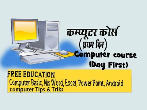 Learn Computer In Hindi- Part 1,computer Basics Tutorial