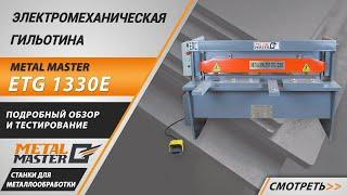 Электромеханическая гильотина Metal Master ETG 2030E