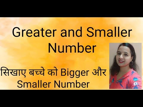 ऐसे सिखाए Bigger Number और Smaller Number . Greater than and less than Numbers.
