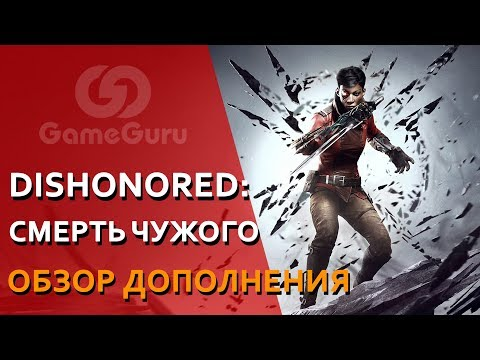 DISHONORED — Death of the Outsider #ОБЗОР
