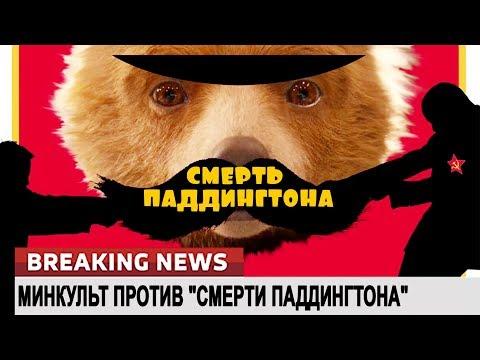 Минкульт против \Смерти Паддингтона\. Ломаные новости от 24.01.18 - DomaVideo.Ru