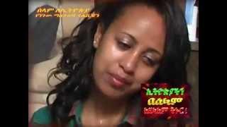 Baye Speedy - Filfilu - Tileye Ababiye - Helen Tilahun Gessesse