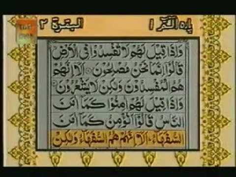 Tilawat Quran with urdu Translation-Surah Al-Baqarah (Madani) Verses: 1 - 22