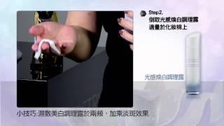 ARTISTRY 3D青春美膚儀 革命性科技美白保養
