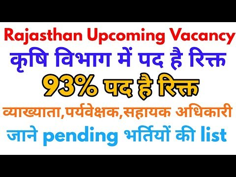 Upcoming Vacancy In Rajasthan Agriculture Krishi Vibhag Lecture,agriculture Officer Rajasthan Job