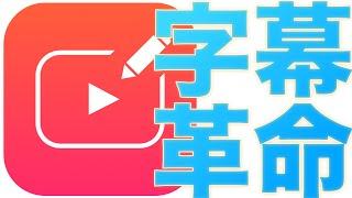 【神】動画に自由自在にテロップを入れられる「Vont」【iPhoneアプリレビュー】