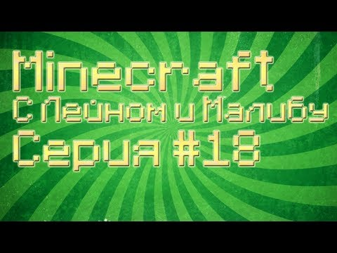 Minecraft Multiplayer - Серия 18 - Шрейдеры-Шейдеры