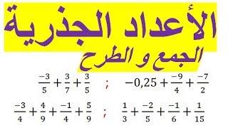 الرياضيات الثالثة إعدادي - الأعداد الجذرية المجموع و الفرق تمرين 9
