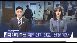 제146회 한국선거방송 뉴스(2020년도 2월 21일)