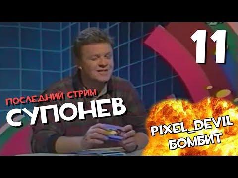 Денди Новая Реальность (ч.11) - Pixel_Devil Бомбит (видео)