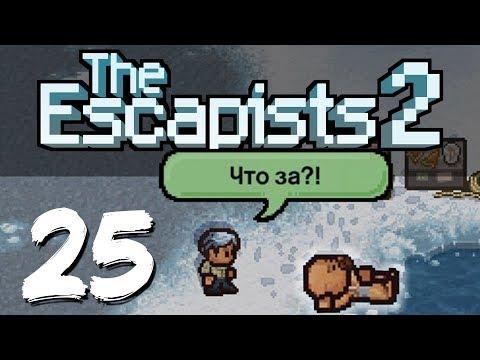 The Escapists 2 - Побег из Fort Tundra! - Часть #25