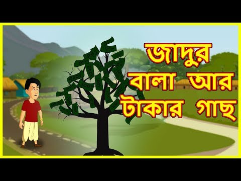 জাদুর বালা আর টাকার গাছ | The Magical Money Tree | Moral Story For Kids | Maha Cartoon Tv Xd Bangla