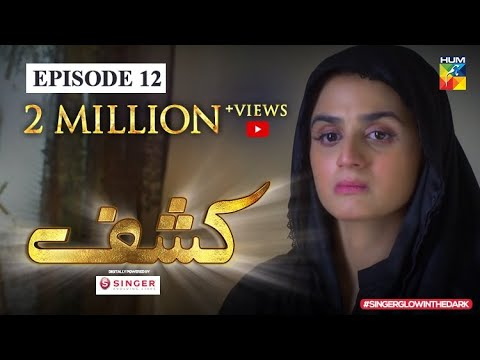 Kashf | Episode 12 | English Subtitles | Digitally Powered By Singer | HUM TV | Drama | 30 June 2020