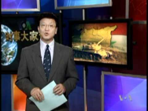 2011-08-11 美国之音新闻: 中国第一艘航空母舰出海试航......