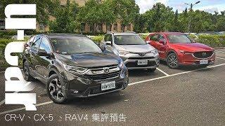 http://roadtest.u-car.com.tw/article/37006今日U-CAR前往花蓮試駕全新Honda CR-V,同時帶來CR-V與Mazda CX-5 、Toyota RAV4的集體評比,來看直播吧!歡迎於影片下方留言你(妳)想知道的問題,我們將在完整試駕影片中解答。