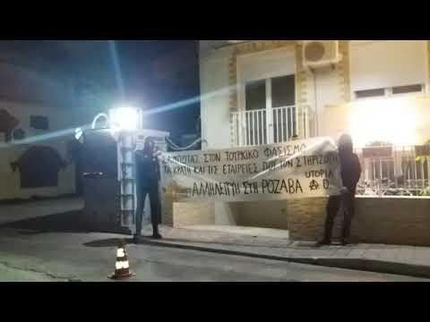 Video - Κομοτηνή: Παρέμβαση αλληλεγγύης για Ροζάβα στο σπίτι του Τούρκου πρόξενου +video