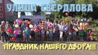 Праздник нашего двора на улице Свердлова