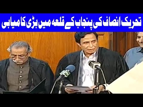 Breaking News: Ch Pervaiz Elahi Elected as Speaker Punjab Assembly | 16 August 2018 | Dunya News